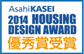 AsahiKASEI 2014HOUSING DESIGN AWARD 優秀賞受賞